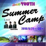 ぶっとびユースキャンプ2018