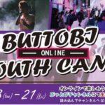 ぶっとびオンラインユースキャンプ開催!